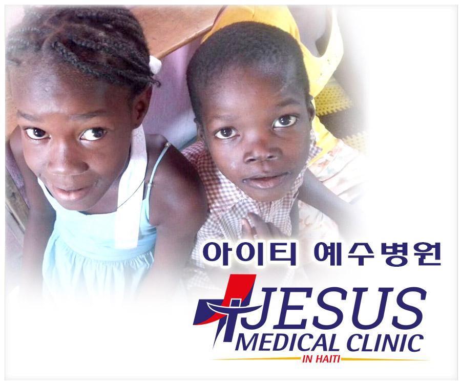 아이티예수병원 선교 봉사 의료봉사 전도 단체